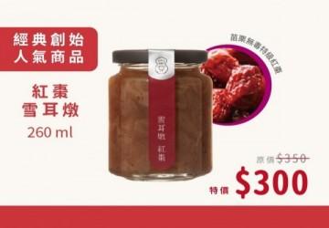 紅棗 - 經典雪耳燉 (260ml 瓶裝)