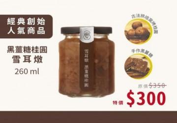 黑薑糖桂圓-經典雪耳燉 (260ml 瓶裝)