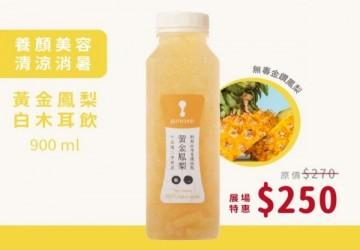 黃金鳳梨 - 白木耳健康飲 (900ml)
