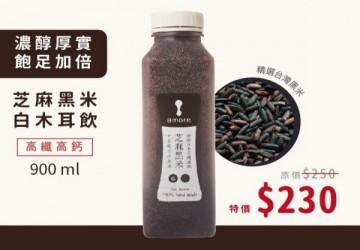 芝麻黑米 - 白木耳健康飲 (900ml)