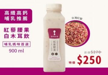 紅藜腰果 - 白木耳健康飲 (900ml)