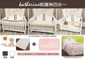 * Rockland*凱薩琳四合一成長嬰兒床可變青少年床 附贈床墊