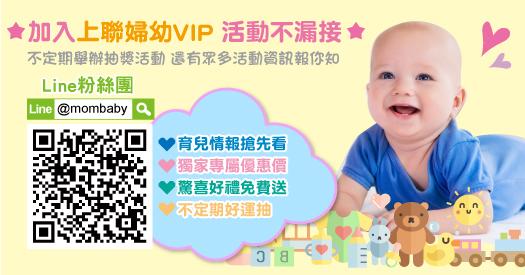 加入上聯婦幼LINE@  活動不漏接