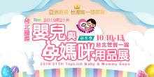 2019/4/2-5媽咪寶貝採購節│臺北國際嬰兒與孕媽咪用品展︱-世貿一館-TBME上聯婦幼