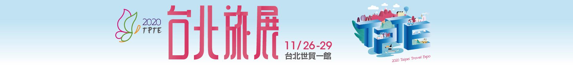 2020台北旅展