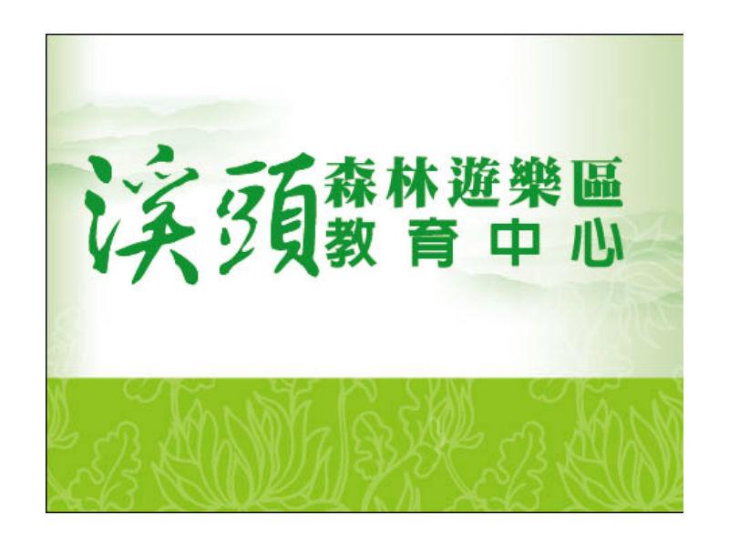 溪頭森林遊樂區(教育中心)