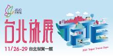 2020TPTE台北旅展暨伴手禮展 |11/26-29 世貿一館