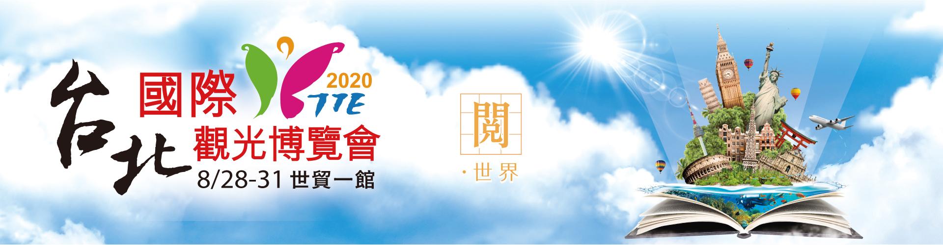 2020台北國際觀光博覽會