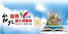 2020TTE台北國際觀光博覽會|8/28-31世貿一館
