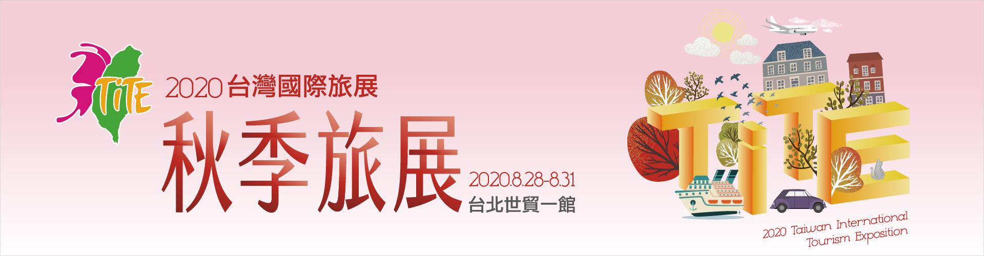 2020台灣國際旅遊展