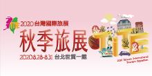 2020台北秋季旅展在8月| TITE台灣國際旅遊展 8/28-31 世貿一館
