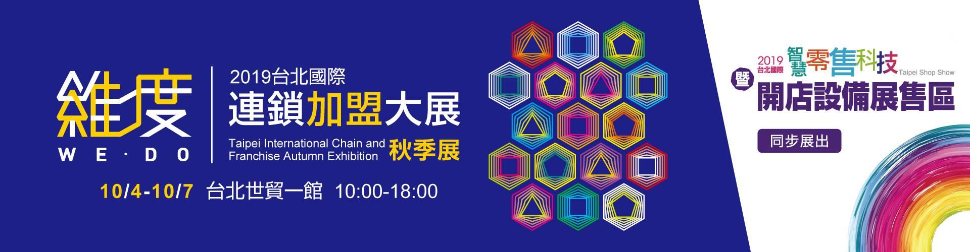 2019台北國際連鎖加盟大展-秋季展