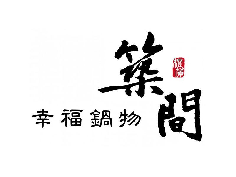 兆洋餐飲事業(股)公司