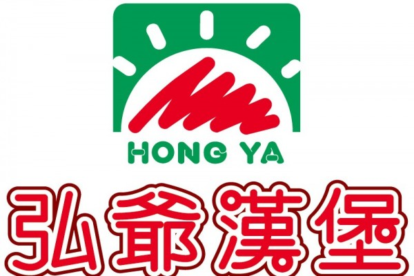 弘爺漢堡HONG YA
