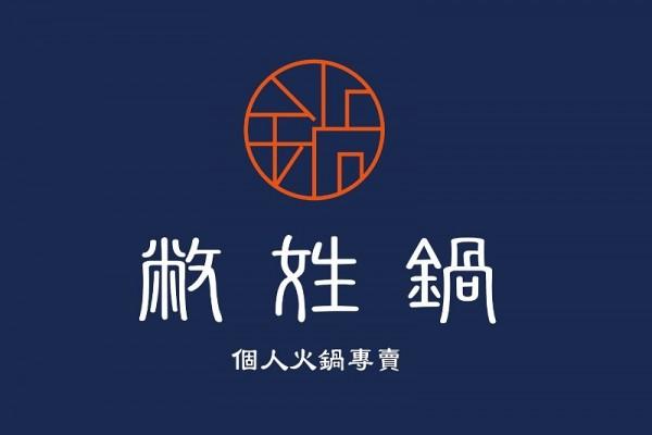 樂橙國際-敝姓鍋