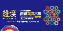 北部指標性加盟展|2018台北國際連鎖加盟大展│加盟展