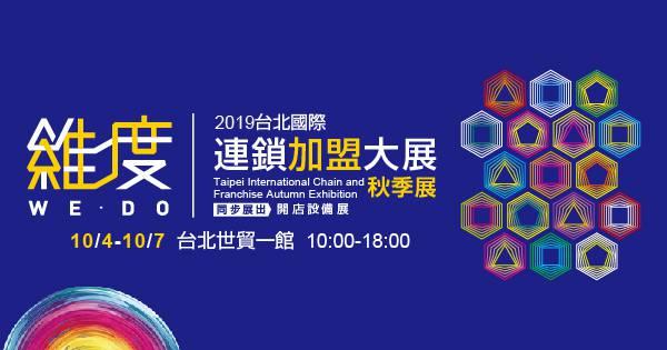 2019/10/04-10/07 台北國際連鎖加盟大展-秋季展