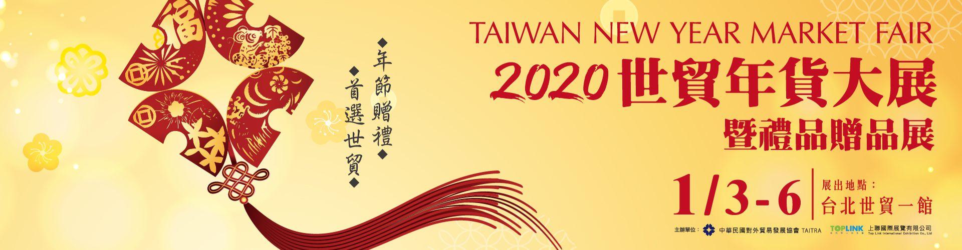 2020 世貿年貨大展暨禮品贈品展