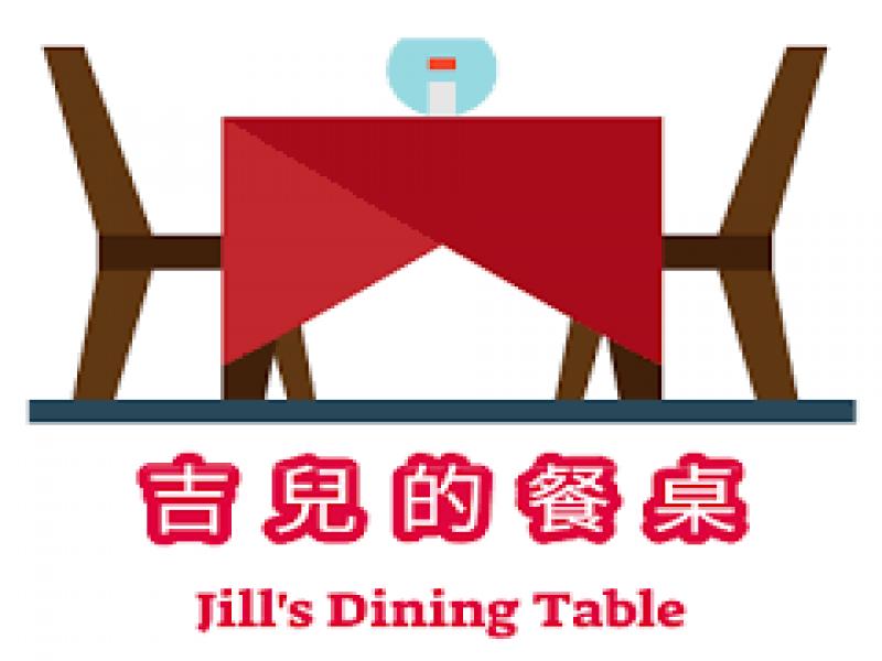 吉兒的餐桌