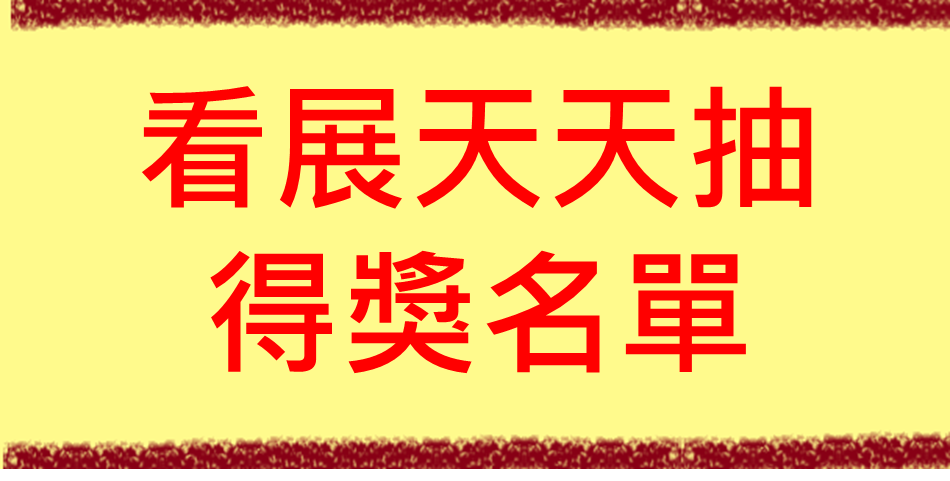 12/13(五)-12/16(一)桃園旅展 到場看展天天抽 得獎名單
