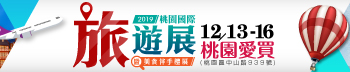 2019桃園國際旅遊展暨美食伴手禮展