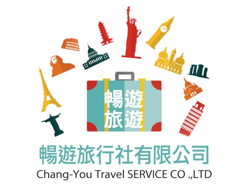 暢遊旅行社