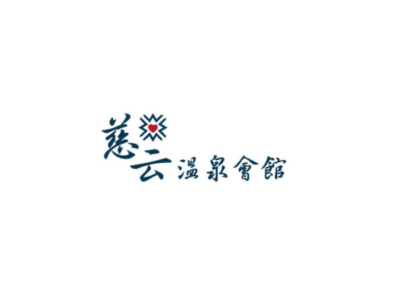 慈云溫泉會館