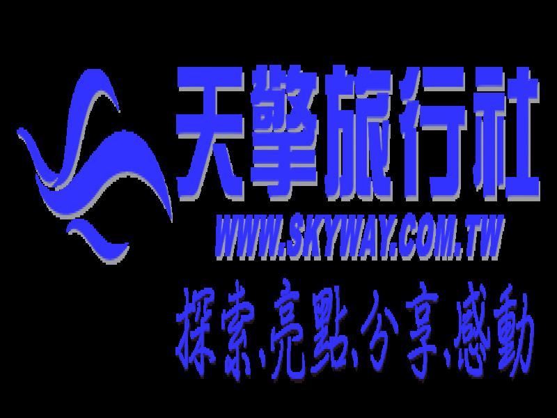 天擎旅行社股份有限公司