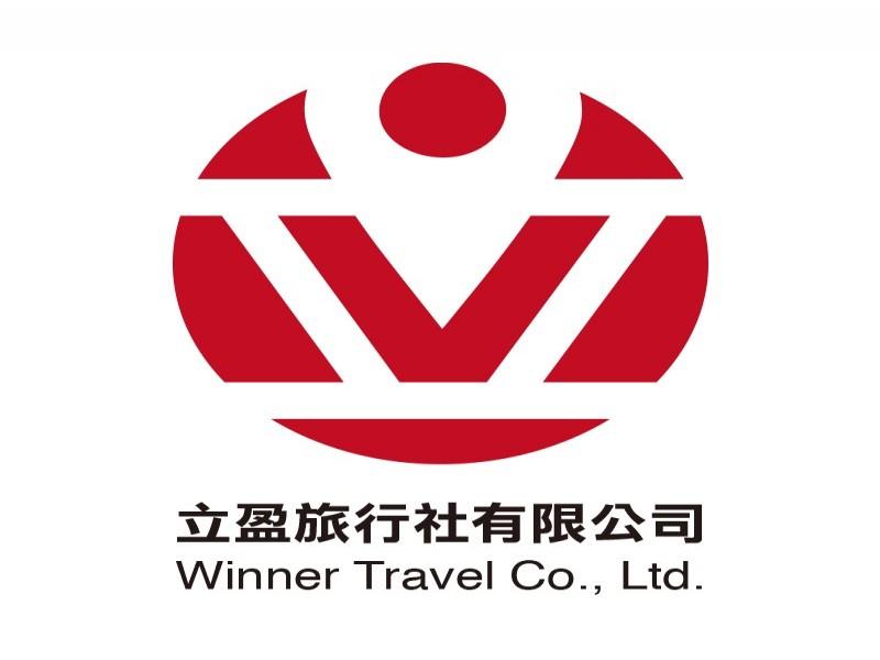 立盈旅行社有限公司