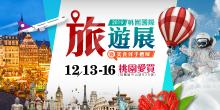 2019桃園國際旅遊展暨美食伴手禮展|12/13-16 桃園愛買