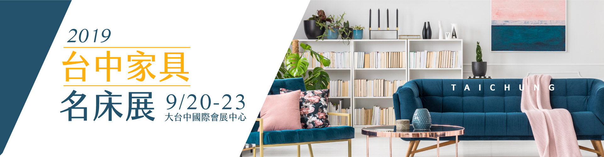 2019台中家具名床展