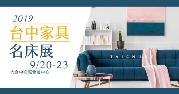 2019/09/20-09/23 台中家具名床展