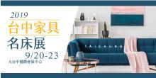 2019台中家具名床展9/20-23大台中國際會展中心│同步展出國際家飾用品展