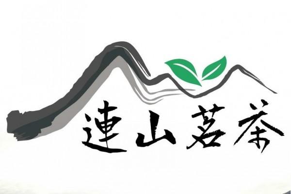 連山製茶廠