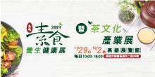 高雄素食養生健康展暨茶文化產業展│11/29-12/02高雄展覽館