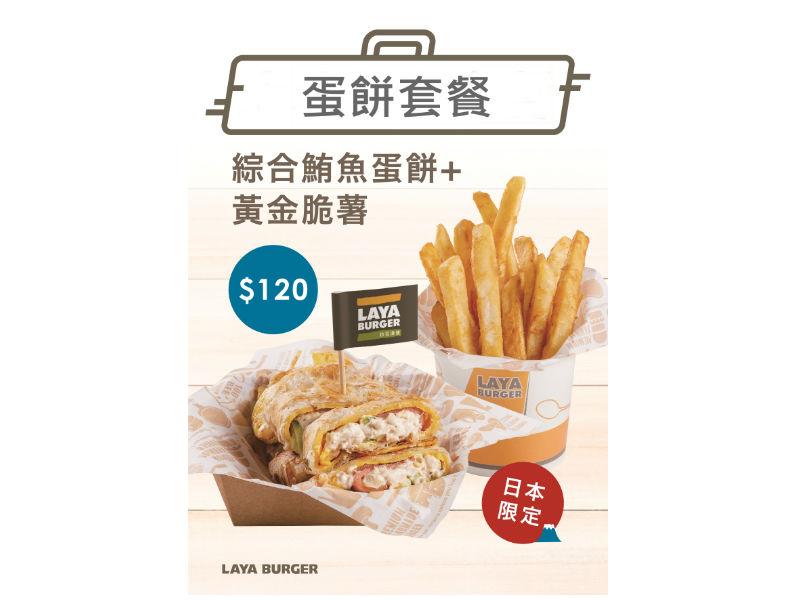 【拉亞漢堡】綜合鮪魚蛋餅+黃金脆薯