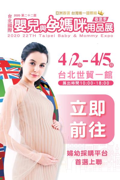 2019五股嬰兒與孕媽咪用品暨兒童博覽會(秋冬季)