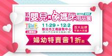 2020/4/2-5媽咪寶貝採購節│臺北國際嬰兒與孕媽咪用品展︱-世貿一館-TBME上聯婦幼