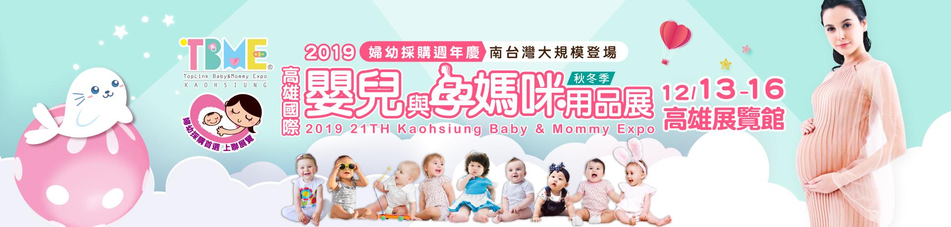 2019高雄嬰兒與孕媽咪用品展