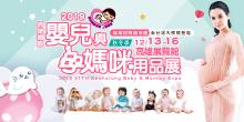 上聯婦幼12/13-16高雄嬰兒與孕媽咪用品展│高雄展覽館