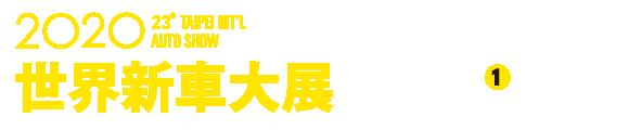 2019/12/28-01/05 2020世界新車大展