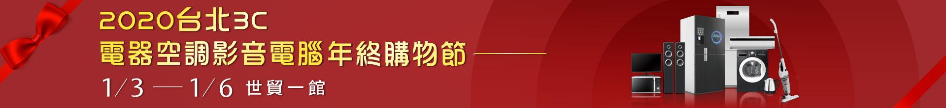2020台北多媒體大展