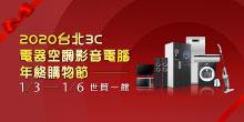 台北家電展│3C電器空調影音電腦年終購物節01/03-06世貿一館