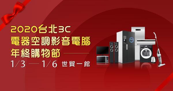 2020/01/03-01/06 電器空調影音3C電腦年終購物展(合作案)