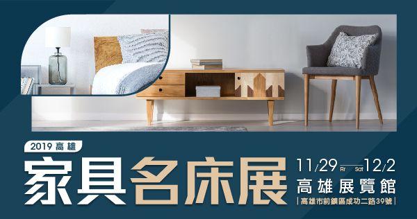 2019/11/29-12/02 高雄家具名床展