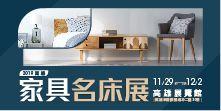 2019高雄家具名床展11/29-12/2高雄展覽館│全面出清1折起
