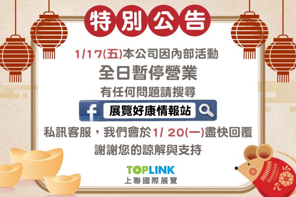 2018上聯台北寵物用品博覽會同步展出台北貓展