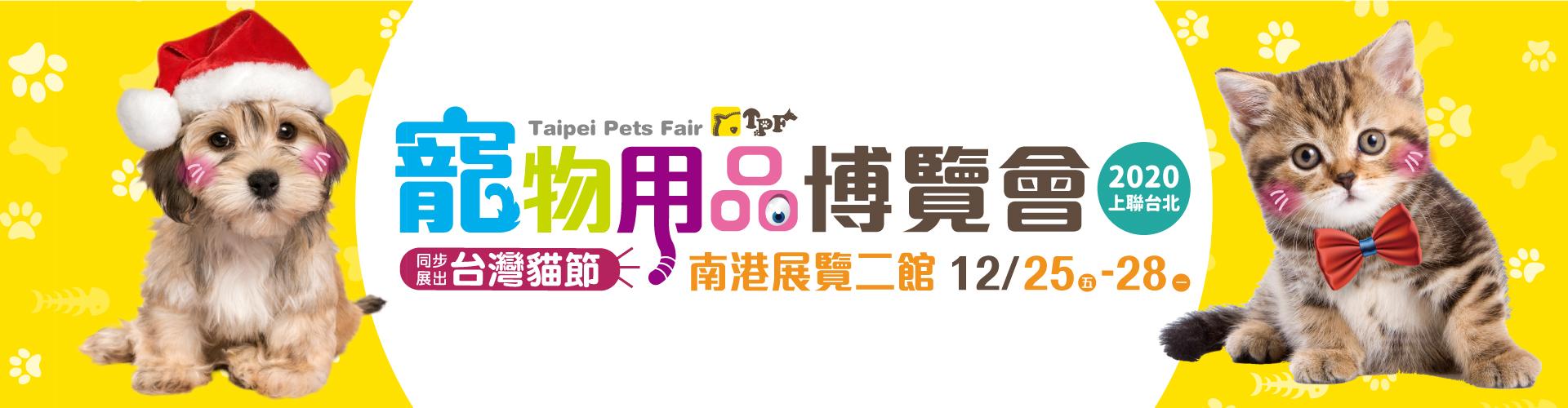 2020上聯台北寵物用品博覽會
