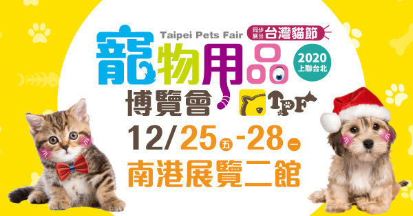 2020/12/25-12/28 上聯台北寵物用品博覽會