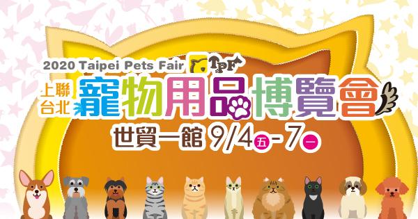 2020/09/04-09/07 上聯台北寵物用品博覽會(秋季展)